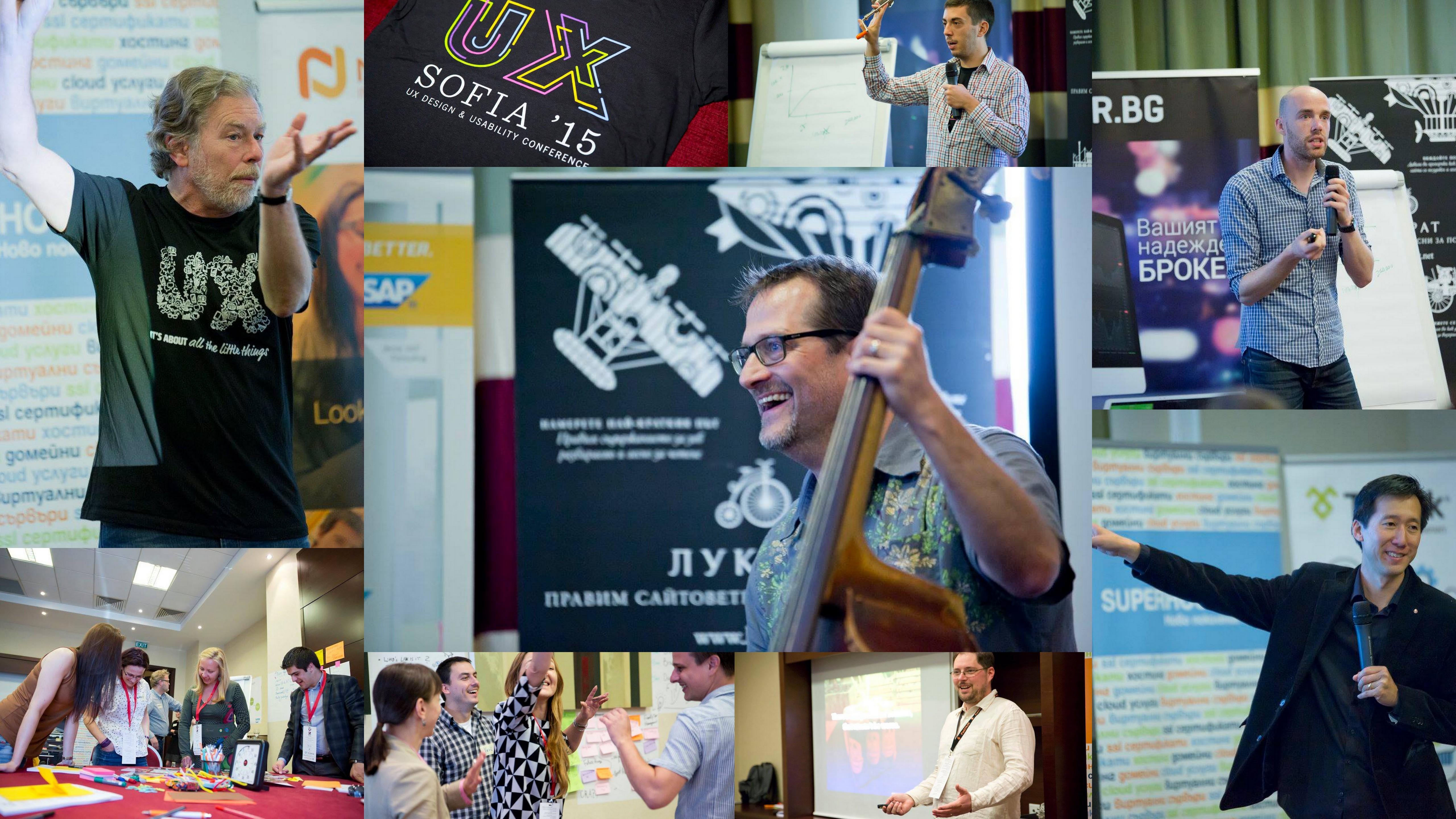 Конференция за потребителски ориентиран дизайн (UX design)